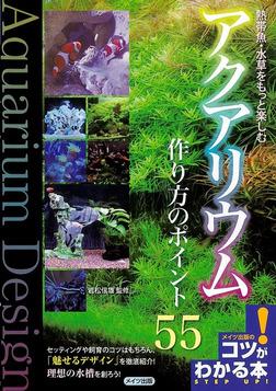 熱帯魚・水草をもっと楽しむアクアリウム作り方のポイント55-電子書籍