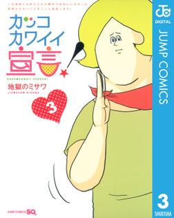 カッコカワイイ宣言! 3-電子書籍