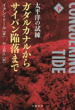 太平洋の試練 ガダルカナルからサイパン陥落まで(下)-電子書籍