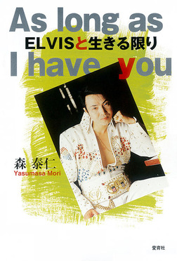 ELVISと生きる限り As long as I have you-電子書籍