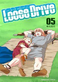 LooseDrive第5巻