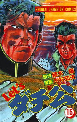 Let'sダチ公 15-電子書籍