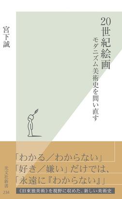 20世紀絵画~モダニズム美術史を問い直す~-電子書籍