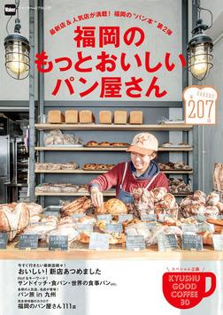 福岡のもっとおいしいパン屋さん-電子書籍