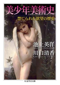 美少年美術史 ──禁じられた欲望の歴史-電子書籍