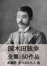 国木田独歩 全集50作品:武蔵野、非凡なる凡人 他