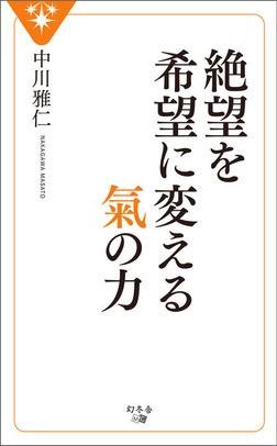 絶望を希望に変える氣の力-電子書籍