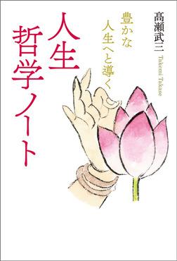 豊かな人生へと導く人生哲学ノート-電子書籍