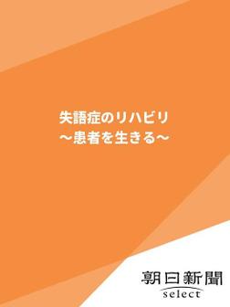 失語症のリハビリ ~患者を生きる~-電子書籍