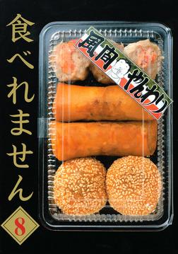 食べれません(8)-電子書籍