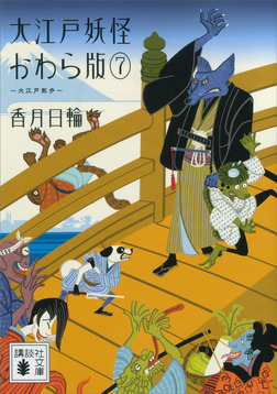 大江戸妖怪かわら版7 大江戸散歩-電子書籍
