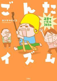 ごんたイズム 子育てバトル365日 / 1