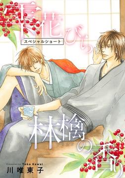 雫 花びら 林檎の香り ―スペシャルショート―-電子書籍