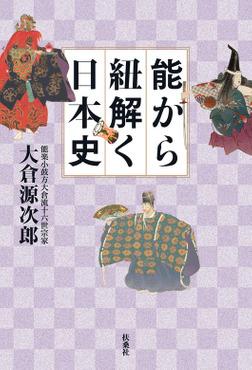 能から紐解く日本史-電子書籍