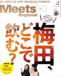 Meets Regional 2020年4月号・電子版