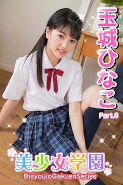 美少女学園 玉城ひなこ Part.06-電子書籍