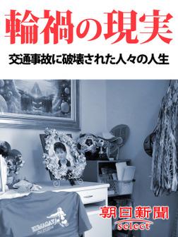 輪禍の現実 交通事故に破壊された人々の人生-電子書籍