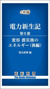 電力新生記 第9部 変容・震災後のエネルギー(後編)