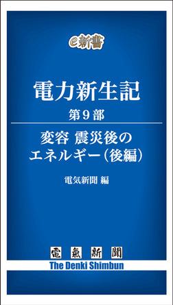 電力新生記 第9部 変容・震災後のエネルギー(後編)-電子書籍