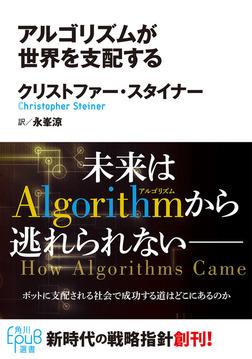 アルゴリズムが世界を支配する-電子書籍