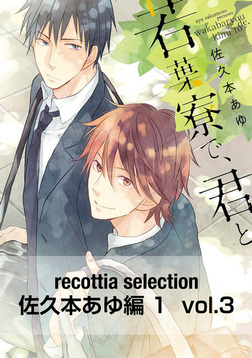 recottia selection 佐久本あゆ編1 vol.3-電子書籍