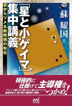 「星と小ゲイマ」集中講義 逆からツメる新発想の布石-電子書籍