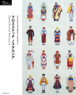 クロスステッチ ノスタルジア-電子書籍