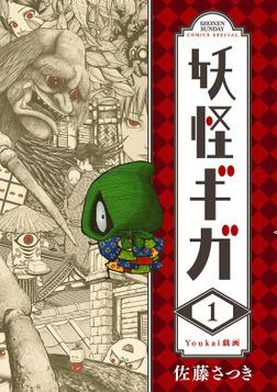 妖怪ギガ(1)【期間限定 無料お試し版】-電子書籍