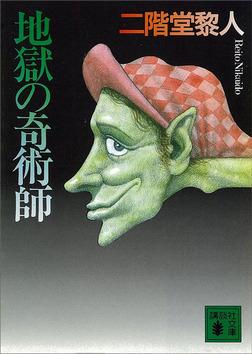 地獄の奇術師-電子書籍