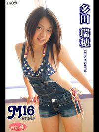 多田瑞穂 M16 みずほ16才 VOL.4
