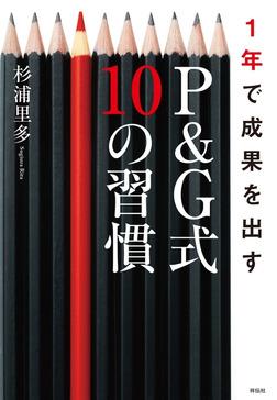 1年で成果を出すP&G式10の習慣-電子書籍
