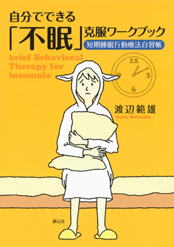 自分でできる「不眠」克服ワークブック 短期睡眠行動療法自習帳-電子書籍