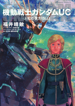 機動戦士ガンダムUC9 虹の彼方に(上)-電子書籍
