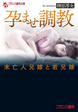 孕ませ調教 未亡人兄嫁と若兄嫁-電子書籍