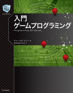 入門ゲームプログラミング-電子書籍