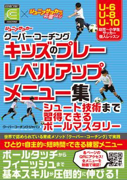 ジュニアサッカー クーバー・コーチング キッズのプレーレベルアップメニュー集-電子書籍