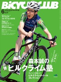 BiCYCLE CLUB 2015年6月号 No.362