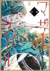 旧約マザーグール【分冊版】(4)