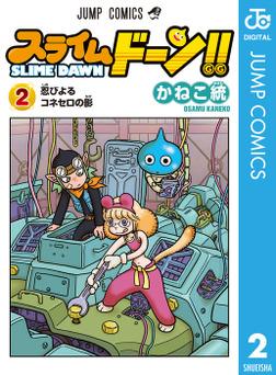 スライムドーン!! 2-電子書籍
