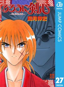 るろうに剣心―明治剣客浪漫譚― モノクロ版 27-電子書籍