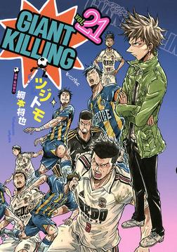 GIANT KILLING(21)-電子書籍