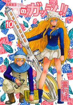 金色のガッシュ!! 完全版(10)-電子書籍