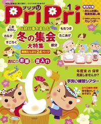 PriPri プリプリ 2016年1月号