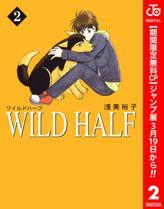 WILD HALF【期間限定無料】 2