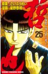 哲也~雀聖と呼ばれた男~(25)
