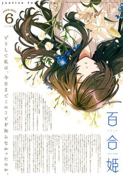 コミック百合姫 2021年6月号[雑誌]-電子書籍