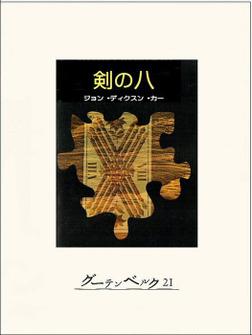 剣の八-電子書籍