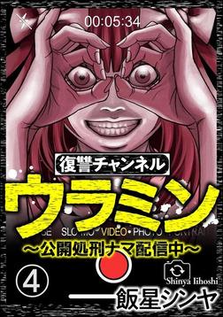 復讐チャンネル ウラミン ~公開処刑ナマ配信中~(分冊版) 【第4話】-電子書籍