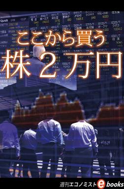 ここから買う株2万円-電子書籍