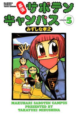 幕張サボテンキャンパス(5)-電子書籍